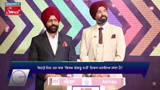Aao Baniye Gursikh Pyara | | Season 13 l Episode 15 ! Quiz Show ! Game Show