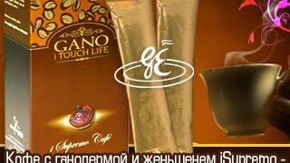 Энергетические напитки или кофе с ганодермой iSupremo