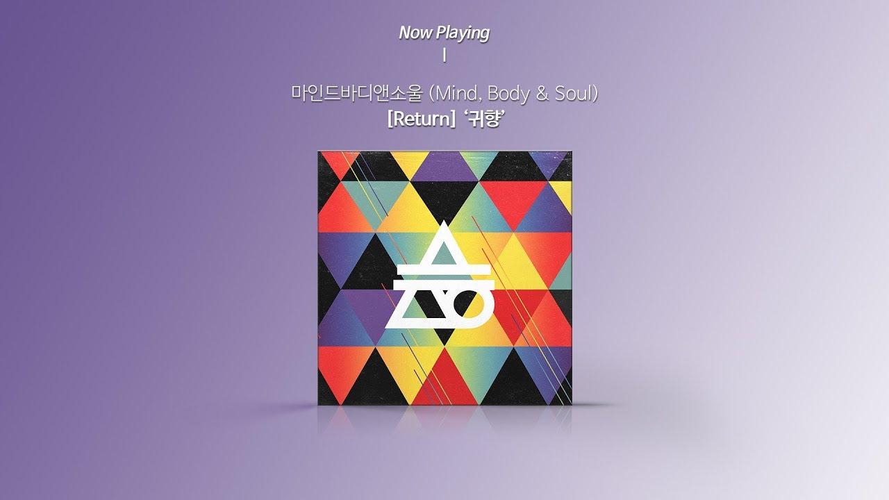 [Audio] Mind, Body & Soul (마인드바디앤소울) - Homecoming (귀향)