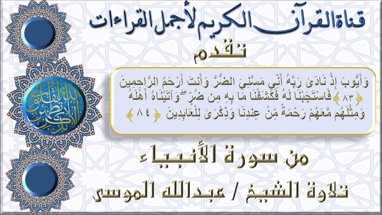 وأيوب إذ نادى ربه أني مسني الضر وأنت أرحم الراحمين تلاوة الشيخ عبدالله الموسى