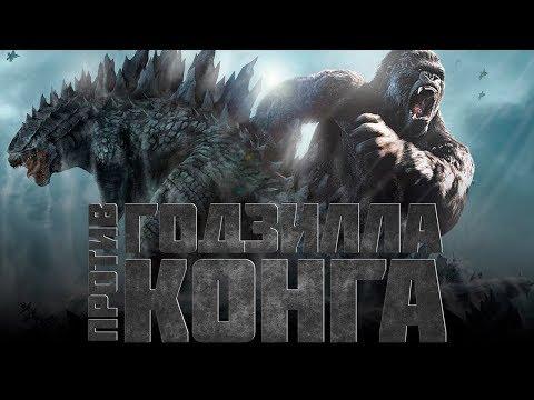 Годзилла против Кинг-Конга 2020 [Обзор] / [Трейлер 3 на русском]