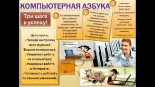 Компьютерная азбука  Онлайн обучение