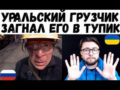 Грузчик из Екатеринбурга загнал Луганского в тупик    Чатрулетка