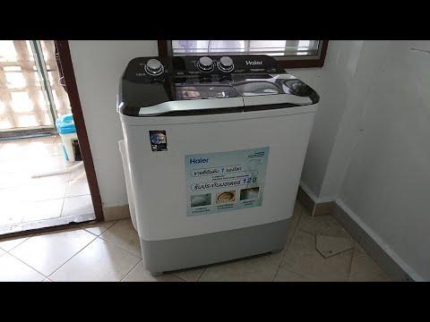 รีวิว : เครื่องซักผ้า Haier  ( HWM - T75 OXS )