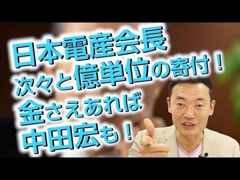 日本電産会長、次々と億単位の寄付。私も約束します!