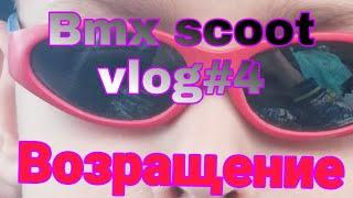 Bmx scoot vlog#4падение
