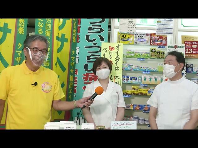 「杉本健康堂編」石垣マサカズのお店のお宝発見!