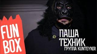 FUNBOX #113   ПАША ТЕХНИК