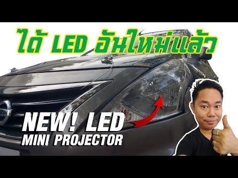 H4 Mini LED projector Overview   ไฟหน้า H4 แบบ LED Mini Projector ได้อารมณ์เหมือนใส่โคมโปรเจคเตอร์ดี