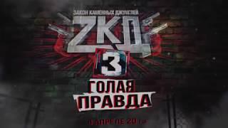 ЗКД 3 сезон   Офицальный трейлер