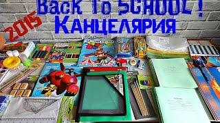 ПОКУПКИ КАНЦЕЛЯРИИ К ШКОЛЕ 2015/BACK TO SCHOOL