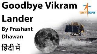 Goodbye Vikram Lander as Lunar Night Begins Current Affairs 2019