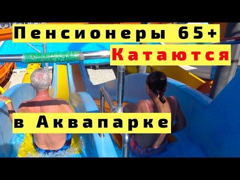 Аквапарк Золотая Бухта в Геленджике с Детьми и Родителями. Пенсионеры в Аквапарке