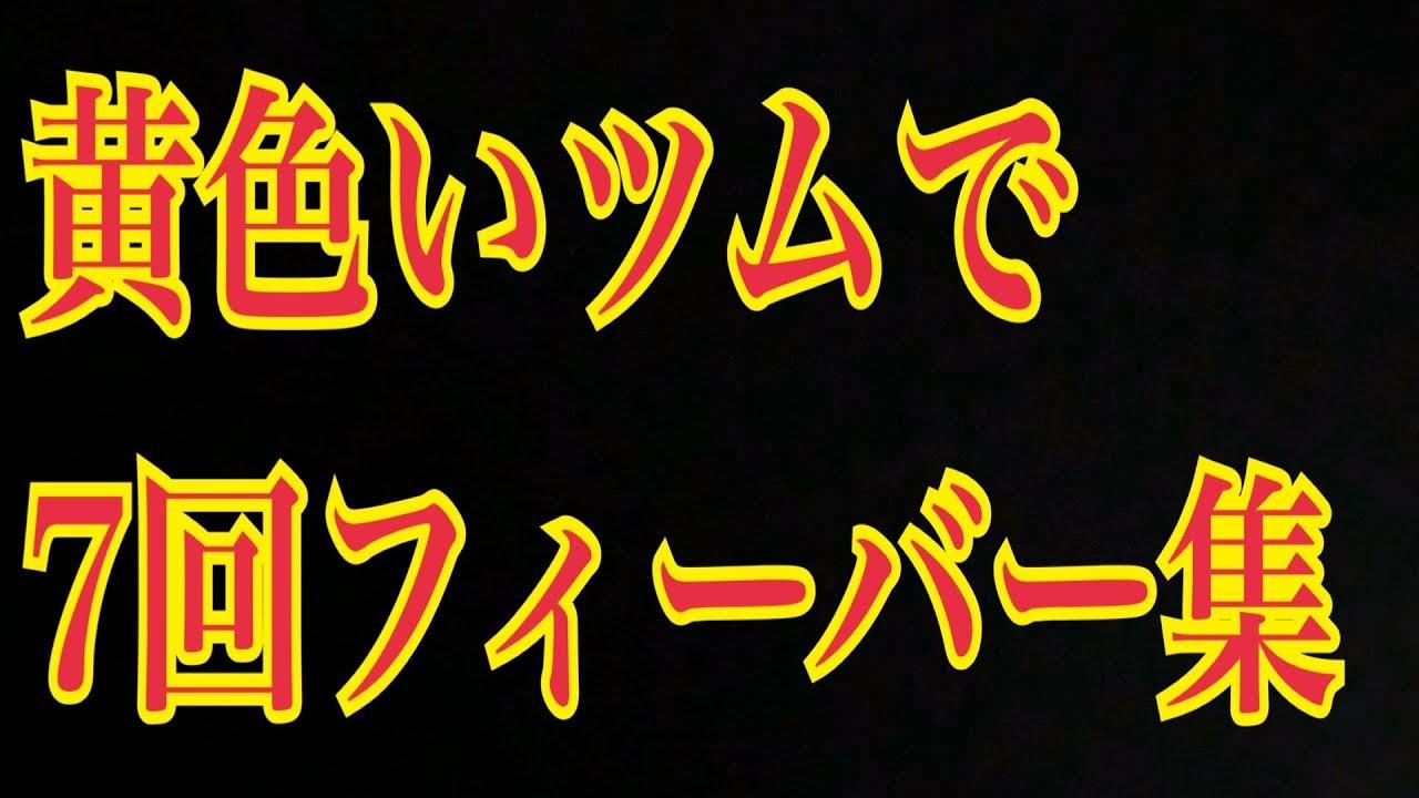 黄色い ツム 7 回 フィーバー