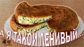 ЗАЛИВНОЙ ПИРОГ с зеленым луком и яйцом.НАХОДКА ДЛЯ ЛЕНИВЫХ.