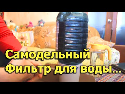 [Natalex] Самодельный фильтр для воды