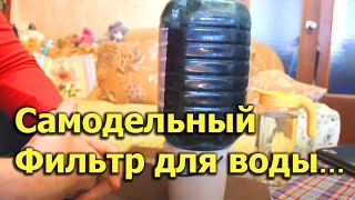 [Natalex] Самодельный фильтр для воды(Видео покажет каким образом в домашних условиях можно изготовить самодельный фильтр для воды, при этом..., 2013-03-18T11:43:33.000Z)