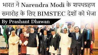 PM Modi Swearing in Ceremony BIMSTEC countries invited भारत ने BIMSTEC देशों को भेजा आमंत्रण