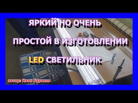 Самому сделать светодиодный светильник