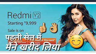 Redmi Y2 SmartPhone First Sale buy by to Amazon