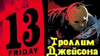 ТРОЛЛИ против Джейсона - Friday the 13th The Game