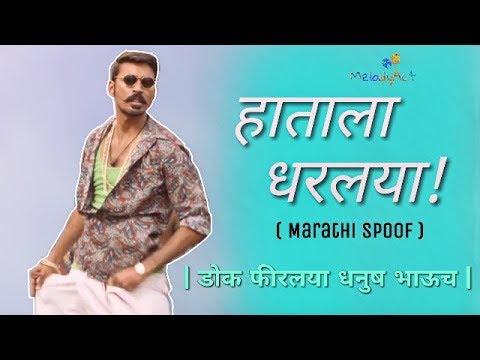 Hatala Dharlaya Ft Dhanush | Marathi Spoof
