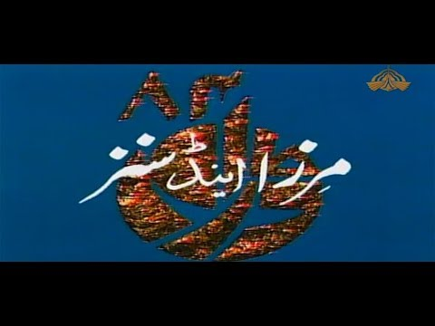 Mirza and Sons - Old PTV Classic Drama