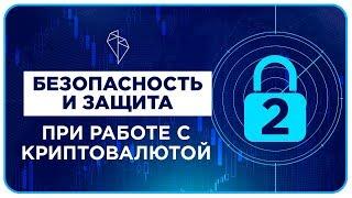 Защита Криптовалюты. Безопасность Вашего Компьютера и Смартфона (Часть 2)