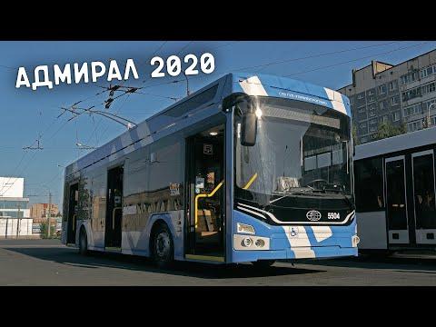 АДМИРАЛ 2020 - современный троллейбус для Санкт-Петербурга