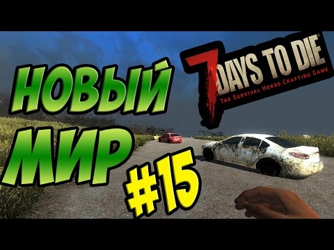 7 Days To Die Alpha 14[15] - [НОВЫЙ МИР!?]