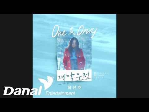 Youtube: One & Only / Sandy