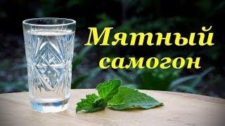 Рецепт самогона, Мятный