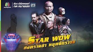 ชิงร้อยชิงล้าน ว้าว ว้าว ว้าว | STAR WOW สงครามฮา หยุดจักรวาล  | 1 ก.ค. 61 Full HD