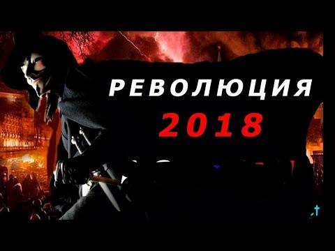 [Короткометражка]Время революций 2018, власть - это народ, Россия 2018,свода народу,против власти