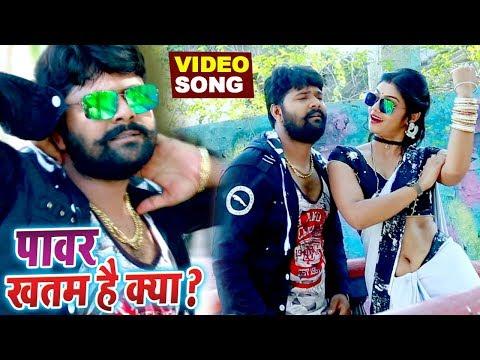 #Video Song - पावर ख़तम बा भतार के - Samar Singh - Power Khatam Hai Kya - Bhojpuri Hit Songs 2019 HD