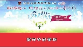 Publication Date: 2018-05-07 | Video Title: 跳繩強心校際花式跳繩比賽2015(小學乙二組) - 聖安多尼