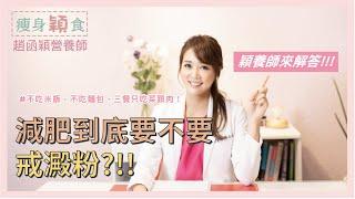 【瘦身穎食】減肥要不要戒澱粉?趙函穎營養師告訴你! thumbnail