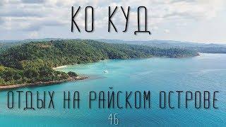 Ко Куд Ко Кут Отдых на райском острове в Тайланде