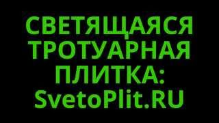Тротуарная плитка в Евпатории - СВЕТЯЩАЯСЯ(, 2015-08-09T13:13:06.000Z)
