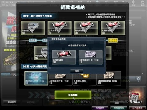 Counter-Strike Online-新戰場補給 VS 紅利解碼器 (福利以後沒那麼好了)