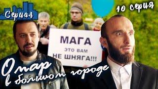 ОМАР В БОЛЬШОМ ГОРОДЕ. 10 серия // Сериал