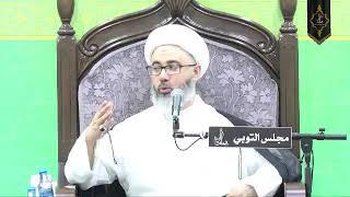 الشيخ مصطفى الموسى - من تساوى يوماه فهو مغبون