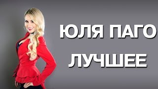Юля Паго Сборник песен