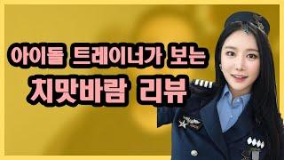 용형이 노리는 쁘걸의 스토리 텔링은? 치맛바람 리뷰!