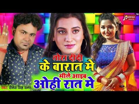 Khesari Lal Yadav New Bhojpuri Songs 2017 # तोर दीदी के बारात में # Mile Aaibi Raat Me # Bhojpuri Dj