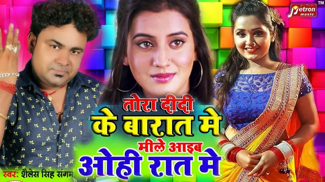 New Bhojpuri Songs 2017 # तोर दीदी के बारात में # Mile Aaibi Raat Me #  Bhojpuri Dj