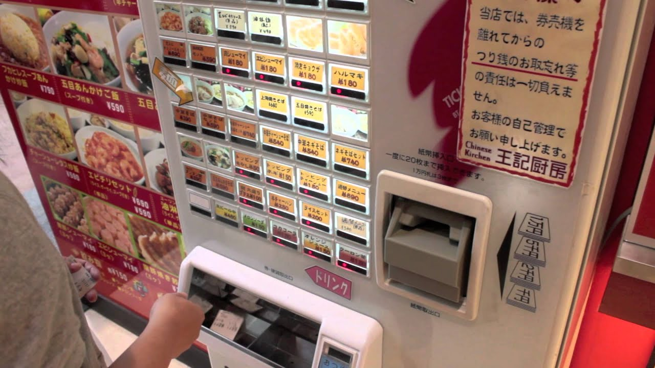 Japan restaurant vending machine youtube for Machine plonge restaurant