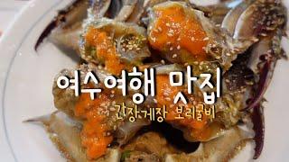 간장게장 먹방으로 시작하는 여수맛집 / 보리굴비, 돌문…