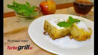 Яблочный пирог в сковороде гриль