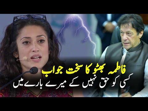 فاطمہ بھٹو PTI میں شمولیت اختیار کر رہی ہے یا نہیں || فاطمہ بھٹو کا بیان